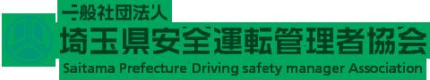 一般社団法人 埼玉県安全運転管理者協会