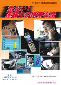 危ない!運転中の携帯電話