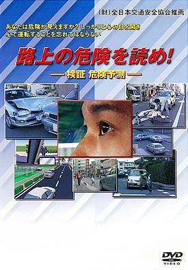 路上の危険を読め!―検証 危険予測―