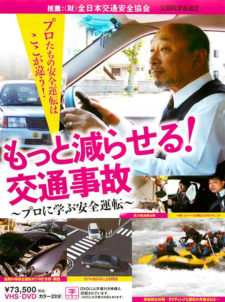 もっと減らせる!交通事故~プロに学ぶ安全運転~