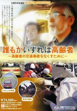 誰もがいずれは高齢者~高齢者の交通事故をなくすために~