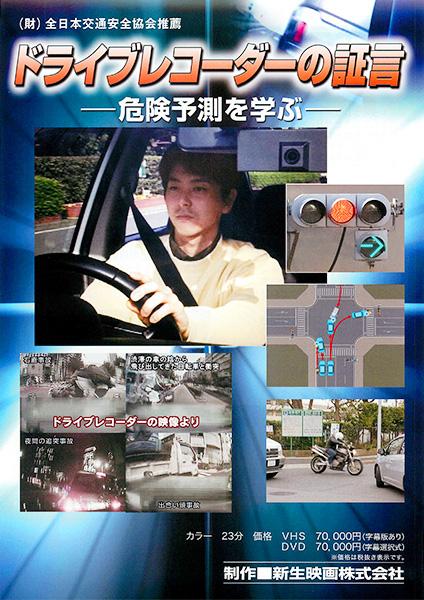 ドライブレコーダーの証言―危険予測を学ぶ―