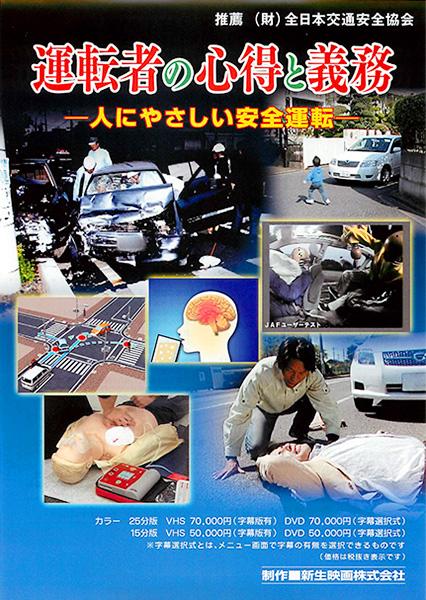 運転者の心得と義務―人にやさしい安全運転―
