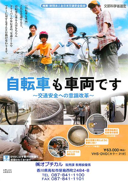 自転車も車両です~交通安全への意識改革~