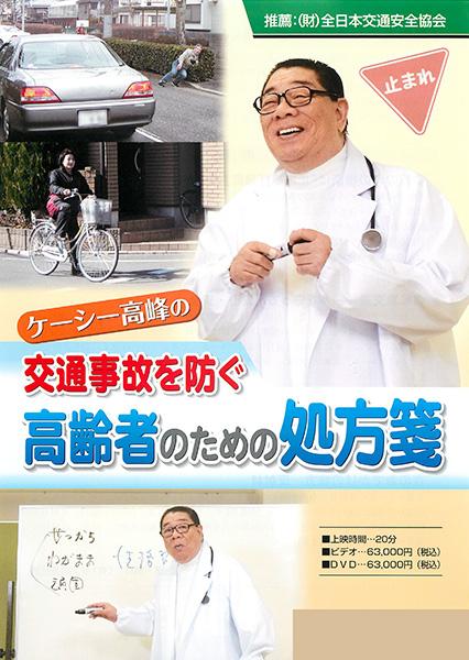 交通事故を防ぐ高齢者のための処方箋