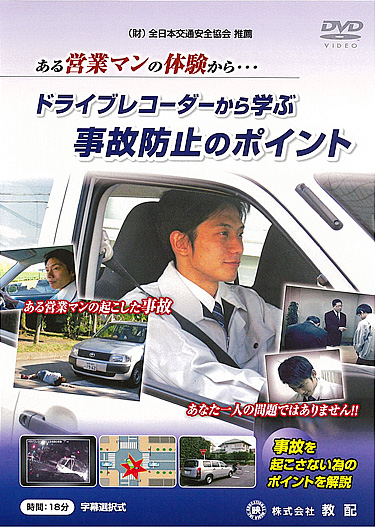 ドライブレコーダーから学ぶ事故防止のポイント