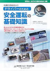 ドライバーのための安全運転の基礎知識