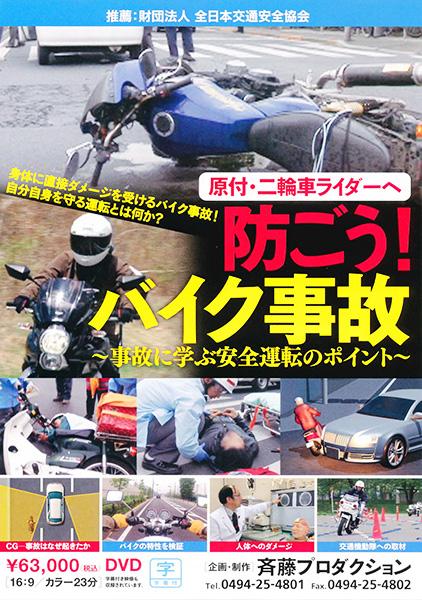 防ごう!バイク事故~事故に学ぶ安全運転のポイント~
