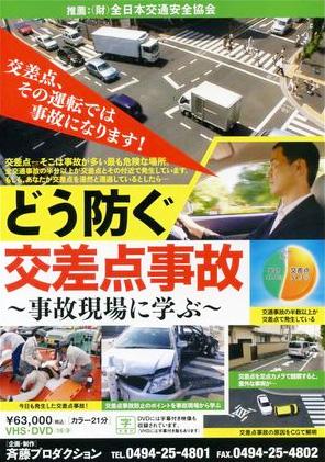 どう防ぐ交差点事故~事故現場に学ぶ~