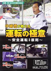 中嶋悟が教える、運転の極意~安全運転3原則~