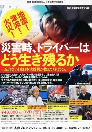災害時、ドライバーはどう生き残るか―忘れない!東日本大震災が教えてくれたこと―