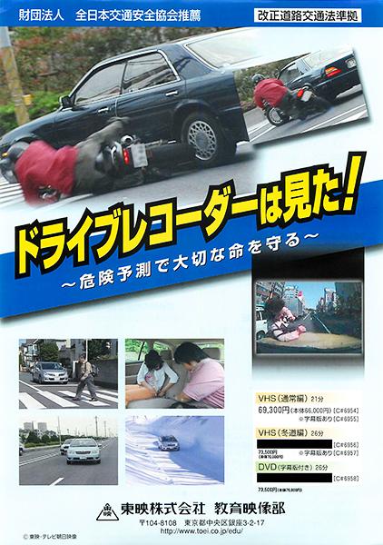 ドライブレコーダーは見た!~危険予測で大切な命を守る~
