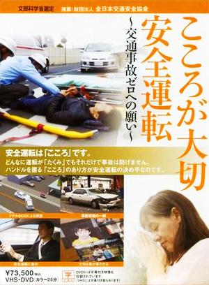 こころが大切 安全運転~交通事故ゼロへの願い~