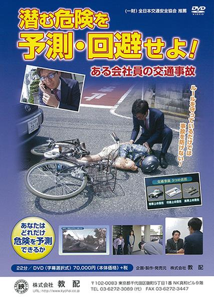 潜む危険を予測・回避せよ!ある会社員の交通事故