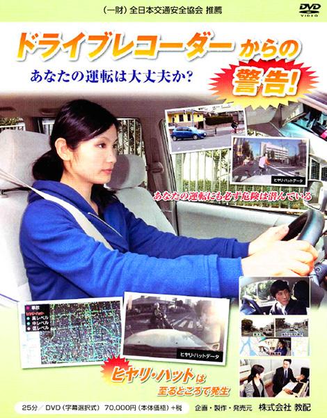 ドライブレコーダーからの警告 あなたの運転は大丈夫か?