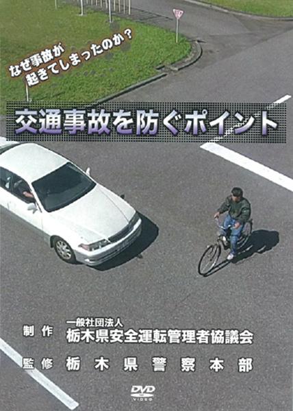 交通事故を防ぐポイント
