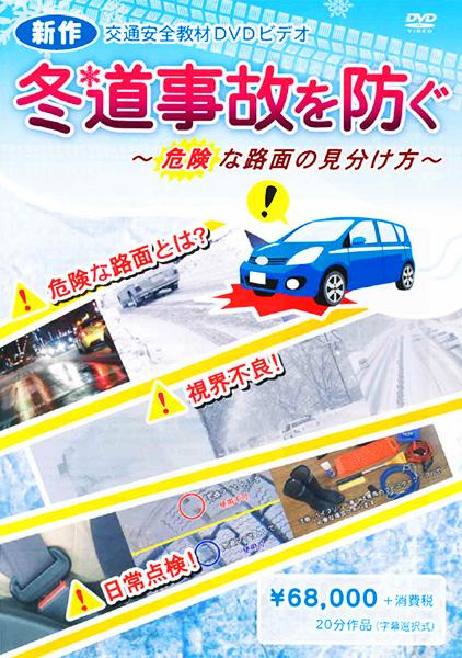 冬道事故を防ぐ~危険な路面の見分け方~