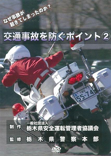 交通事故を防ぐポイント2