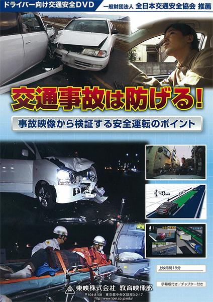 交通事故は防げる!