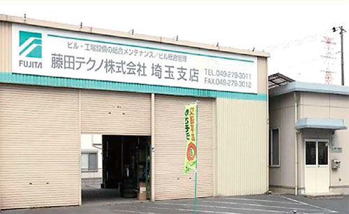 藤田テクノ株式会社埼玉支店