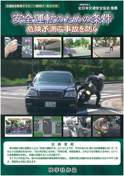 安全運転のための条件 危険予測で事故を防ぐ
