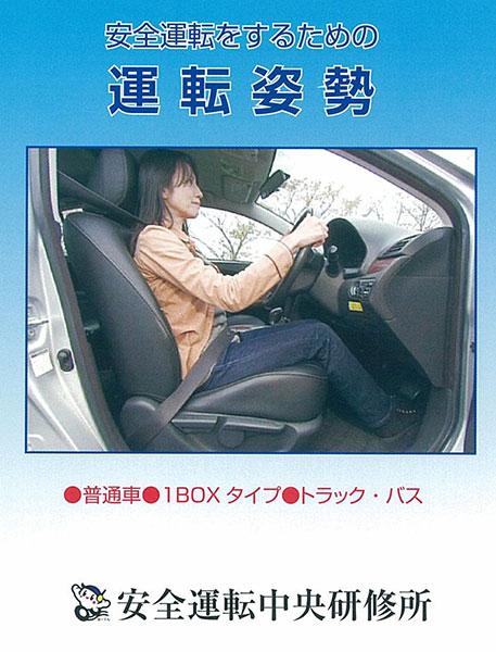 安全運転をするための運転姿勢