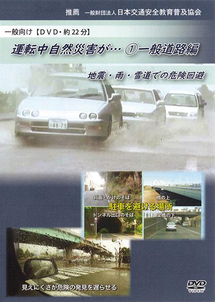 運転中自然災害が… (1) 一般道路編