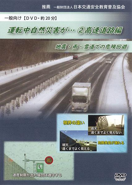 運転中自然災害が… (2) 高速道路編