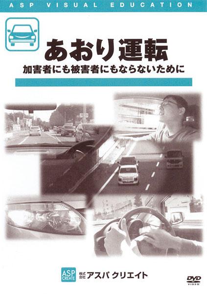 あおり運転 加害者にも被害者にもならないために