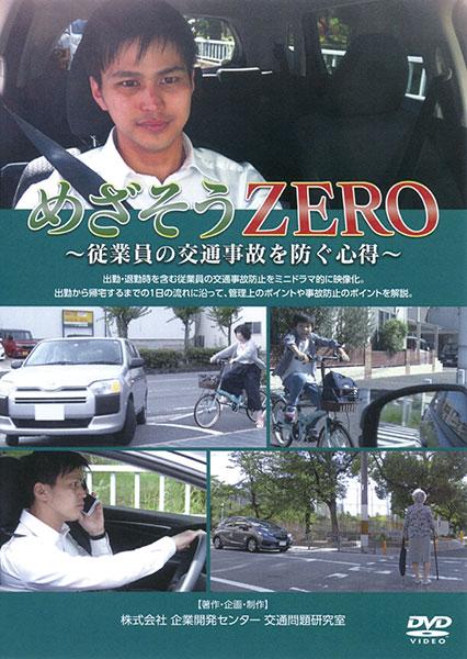めざそうZERO~従業員の交通事故を防ぐ~
