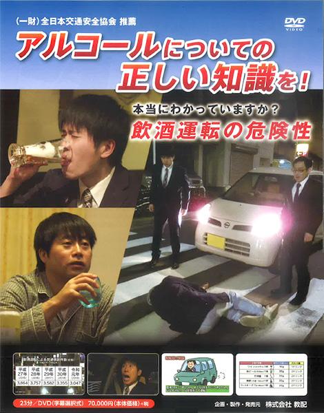 アルコールについての正しい知識を! ~飲酒運転の危険性~